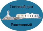 """Гостевой дом """"Равелинный"""""""